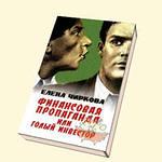 El libro de Elena Chirkova: La Propaganda Financiera o el Inversor desnudo