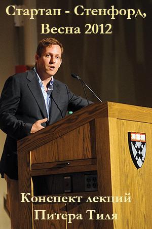 El inversor de riesgo, Peter Thiel: El hombre paradójico