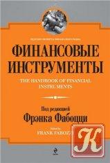 Libro: Instrumentos Financieros, redactado por Frank Fabozzi