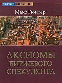 El Libro de Max Gunther: Los Axiomas de Zurich o Los Secretos de los banqueros suizos