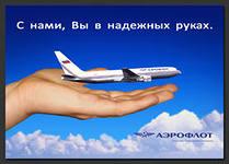 Billetes de avión/Авиабилеты