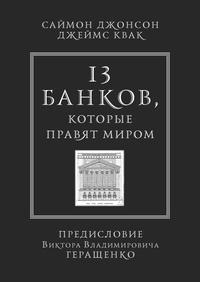 13банков