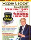 LibroWBuffett