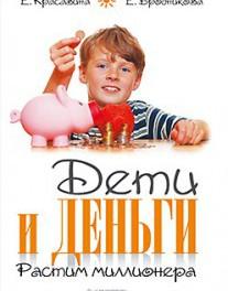 Libro: Los niños y el dinero. Educarlos para que sean millonarios